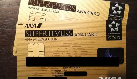 ANAマイルを貯めるならSFC会員の存在を知っておこう
