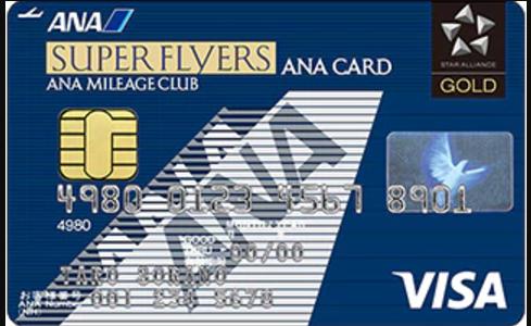 ANAから一生特別待遇を受けられるSFCカード(スーパーフライヤーズカード)とは