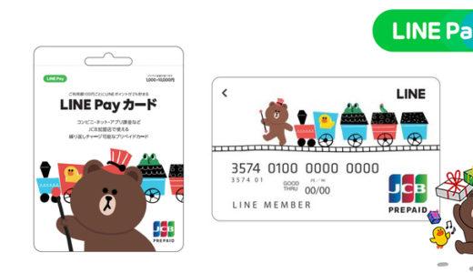 LINEPayカード再び改悪&LINEPayカードよりオススメのカードがあります
