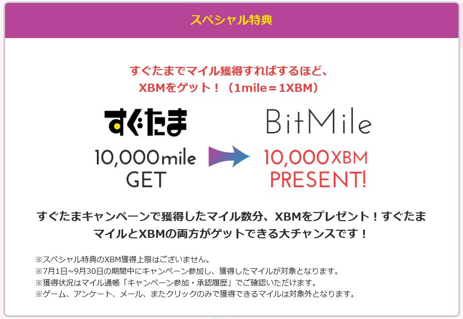 f:id:nenkin-mile:20180710173220p:plain