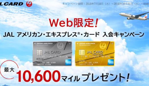 JALカード発行で繰り返し16000円か12960ANAマイルもらえるキャンペーン!