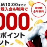 作らないと損!公式HP以外からの楽天カード発行で27700円もらえます【最新版】