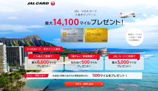 JALカードが過去最高クラスのキャンペーン!JALカードでANAマイルを貯めよう!!