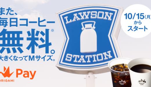 我慢しない節約 ローソンで毎日コーヒーが無料になるキャンペーンやってます