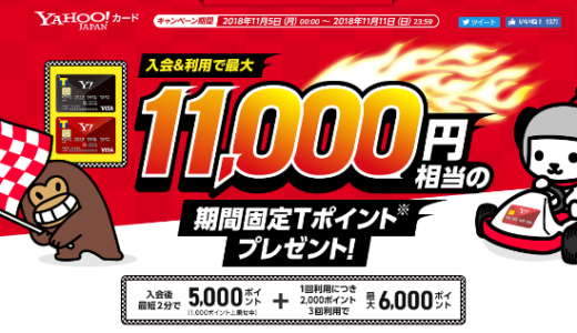 Tポイント無限ループにも使えるYAHOOカード発行で18000円相当のポイントもらえます