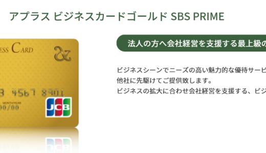 【アプラスビジネスゴールド】発行で24000円と仮想通貨がもらえるキャンペーン