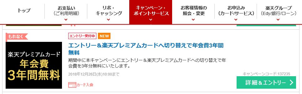 楽天カードの年末スペシャルキャンペーン 年会費10800円の楽天