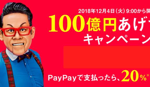 そこまでやる?PayPayの確率を1/5にする裏技・最強カード・細かい使い方を紹介