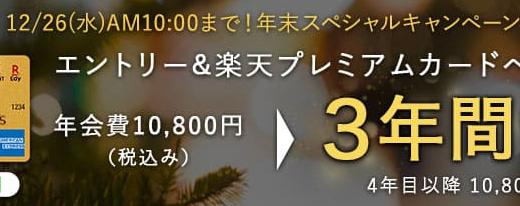 楽天カードの年末スペシャルキャンペーン!年会費10800円の楽天プレミアムカードが3年間無料に!
