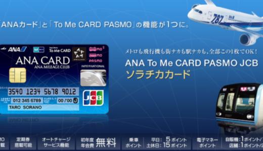 マイルが一番貯まるクレジットカード 『ソラチカカード』年間216000ANAマイルを生み出す最重要クレジットカードを解説