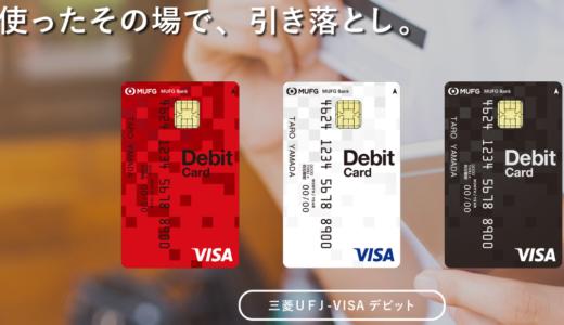 三菱UFJ-VISAデビットカード発行で10400mile(5200円)もらえます