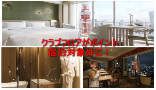 【悲報】クラブフロア消滅!プリンスホテル無料宿泊券が一部変更されました