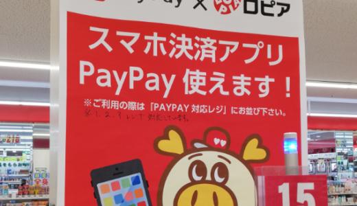 まだ間に合う!PayPayキャンペーンの登録・攻略方法・狙い目商品はこれ!