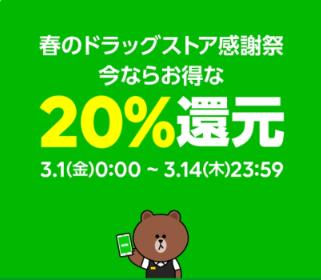 【LINEPayの23.5%還元キャンペーン】ドラッグストアが対象です