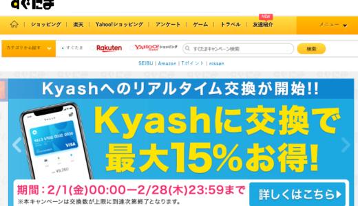 Kyashプリペイドカードへのチャージで最大15%交換レートUPキャンペーン