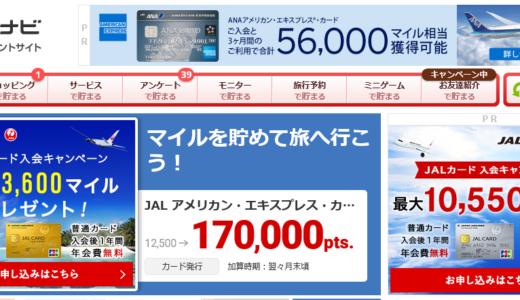 JALカード発行で何度でも大量ポイントがもらえるキャンペーンが過去最高ポイントになってます