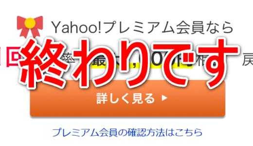 【終了】PayPayのYahoo!プレミアム会員5回に1回当選キャンペーン