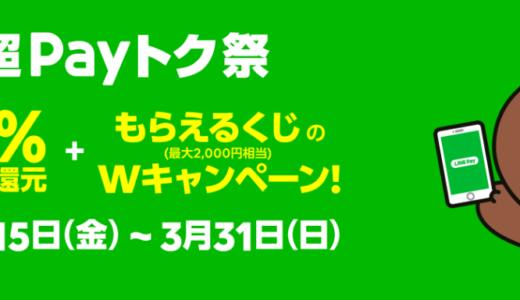 PayPay超えたLINEPayの【春の超Payトク祭】今回は日本中のお店が対象!電気代も20%引きに!!