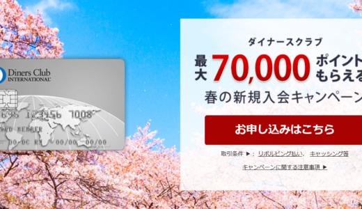 ダイナースクラブカード発行で84175ANAマイルか70000楽天Edy+17500円もらえるキャンペーン