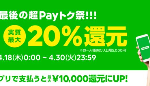 PayPay超えたLINEPayの【超Payトク祭】今回も日本中のお店が最大20%off!!