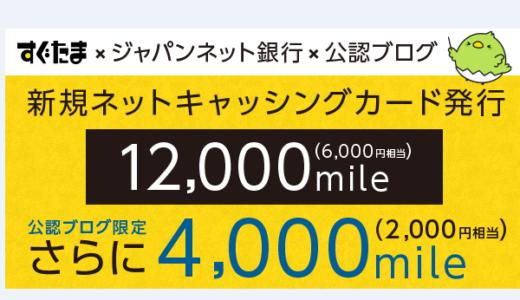 簡単!ジャパンネット銀行のキャッシングカードを作るだけで8,000円稼げます