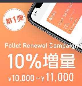 Polletカードがリニューアル 初めてのチャージで10%増量キャンペーン中