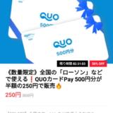 【QUOカードが半額・サーティーワンアイスが74%off】実質無料にもなるアプリ(タイムバンク)