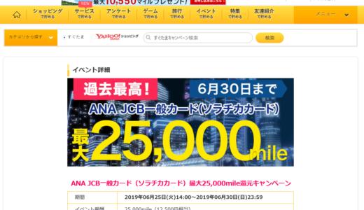 マイルが一番貯まる最重要クレジットカード『ソラチカ』の入会キャンペーンがパワーUP