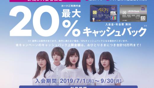 nanacoチャージは出来ないけど全ての買い物が20%offになるイオンカードは超お得!!