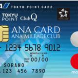 【壮絶】超簡単にANAマイルを大量に貯める新ルート ANA TOKYU POINT ClubQ PASMO マスターカード