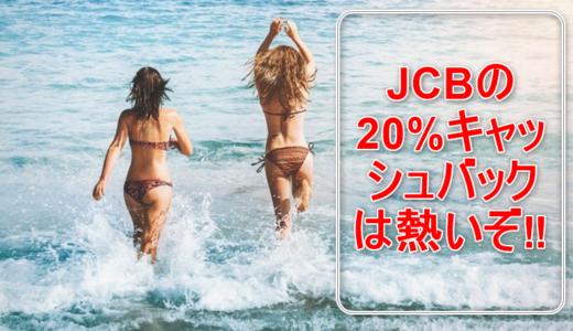 最大25%還元になるJCB×クイックペイのキャンペーン