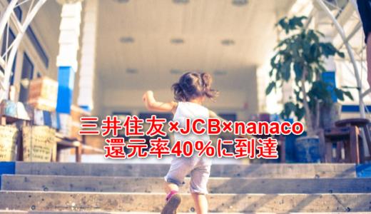 nanacoを使って三井住友カード×JCBのキャンペーンで還元率40%にする方法