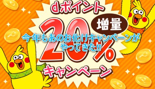 【衝撃の錬金術復活】ドコモを持ってない人にもお得なdポイント20%UPキャンペーン!dポイントは現金化もできます!!