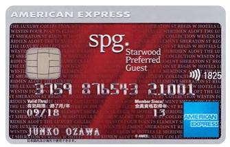【SPGアメックス】クレジットカードを100枚以上発行してきた私のメインカード