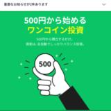 【裏技】LINEスマート投資を使ってLINEポイントを年間104,000P生み出す方法