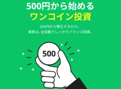 【裏技】LINEスマート投資を使ってLINEポイントを年間104,000P産み出す方法