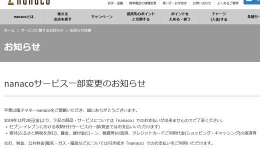 【ついにnanaco支払い終了】nanacoの収納代行変更のお知らせ