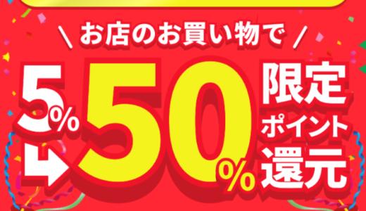 メルペイ登録で1,500P+イオン・コンビニ・マック・吉野家などが実質50%offに!