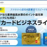 【緊急・一撃1万マイル】年会費無料で13,000円もらえANAマイルにもできるライフカード