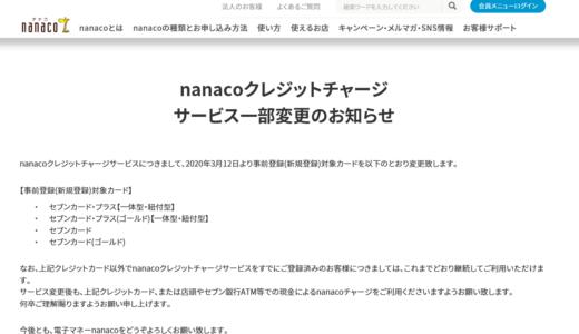 【緊急!】ほぼ全てのクレジットカードのnanacoチャージが終了に!!