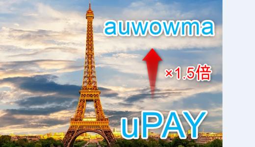 【節税】auPAYのポイントを1.5倍で使う方法(ふるさと納税にも使える)