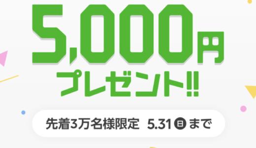 LINEFXを使って5,000円もらおう!