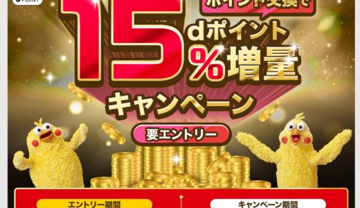 【錬金術復活】dポイントのキャンペーンはドコモを持ってない人にもお得!dポイントは現金化もできます!!