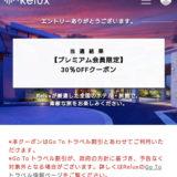 【GOTOトラベルと併用できる!】Relux(リラックス)の高額クーポンが凄い!