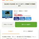 【緊急!】三井住友ナンバーレスカードが高ポイントで出ます