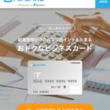 【超緊急案件】年会費無料のクレカ発行で56,000円もらえます!!