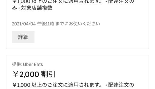 【UberEats】先着3万人に4000円分無料クーポン配ってます!