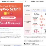 PayPay+クレジットカードを使って最大4.5%還元で税金を払う方法