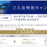 SPGアメックスの入会キャンペーンで75,000円相当もらえます