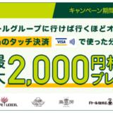 (訂正)7月はドトール100%無料・マック20%還元・バニラVISA17.5 %還元など盛りだくさん
